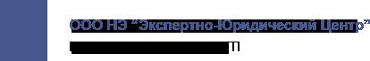 """ООО НЭ """"Экспертно-Юридический Центр"""""""